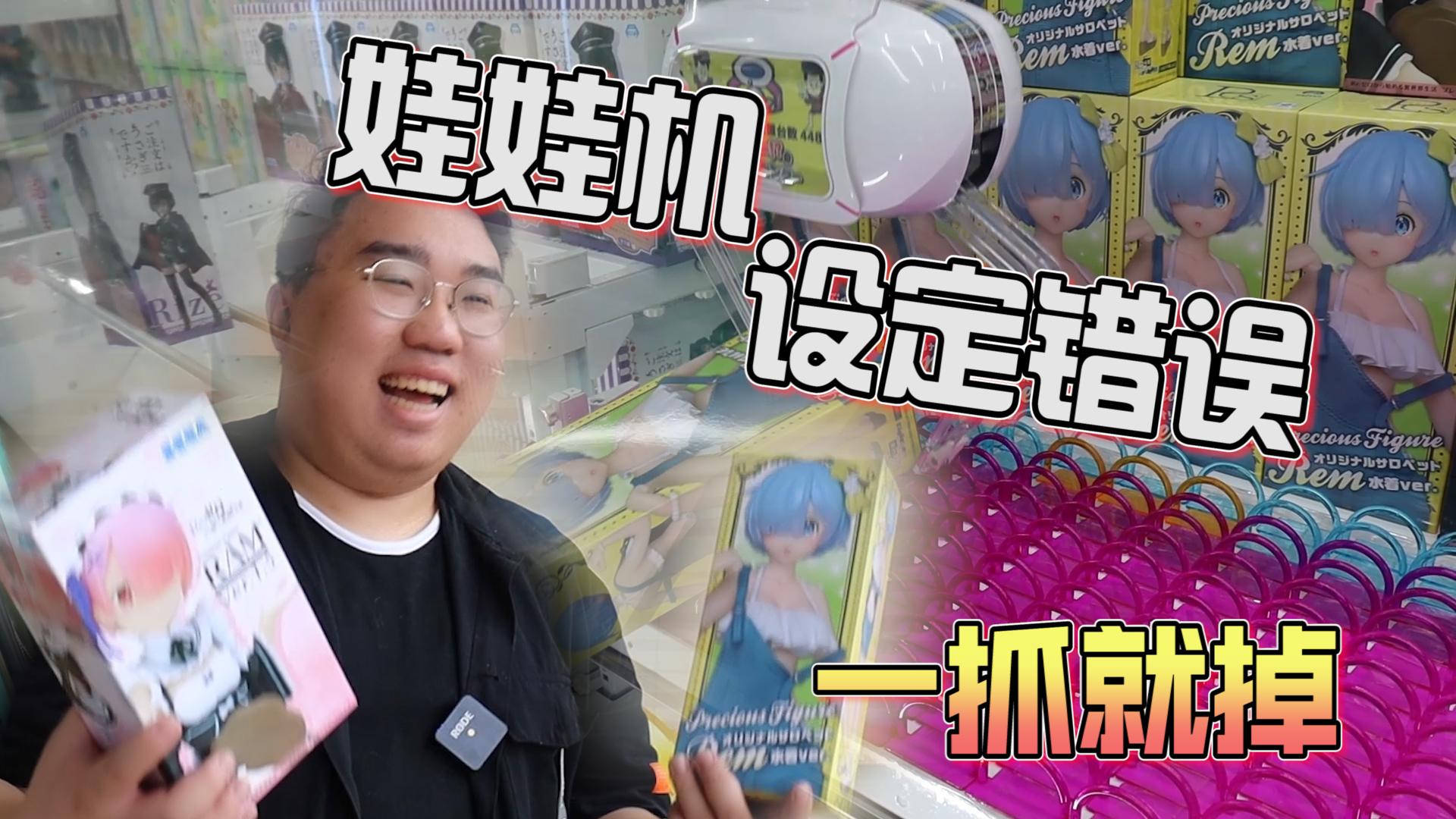 日本娃娃机竟然设定出错,一抓就出来结果店家...