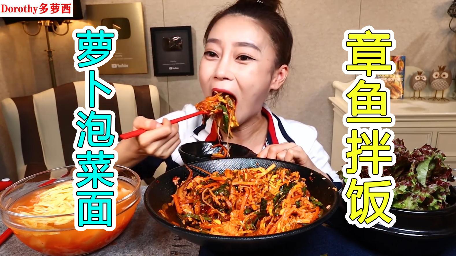 超市买的章鱼,制作成章鱼拌饭,配上水萝卜泡菜面,吃得好过瘾!