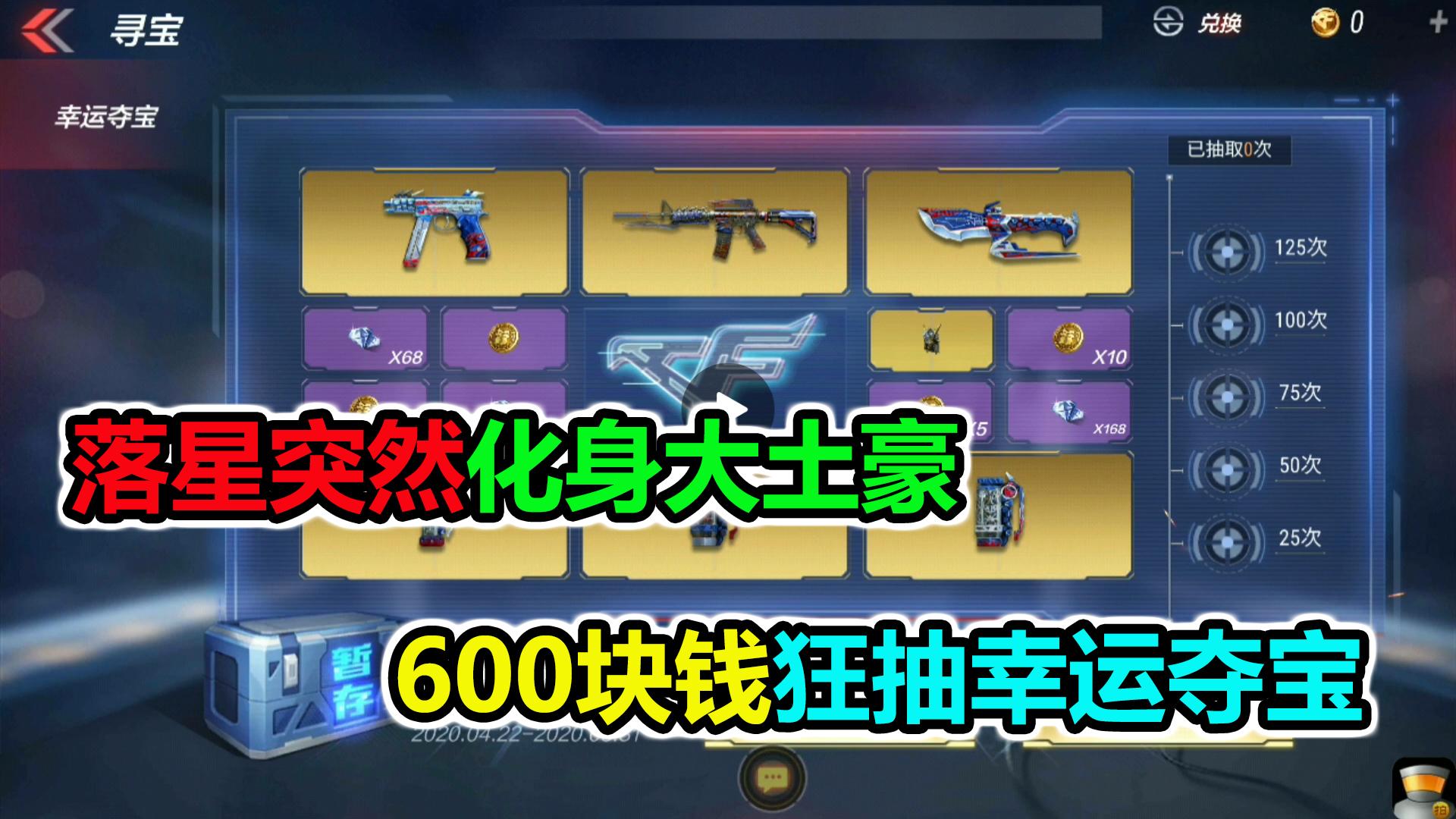落星:600块钱试水幸运夺宝,这些英雄武器全部打包带走