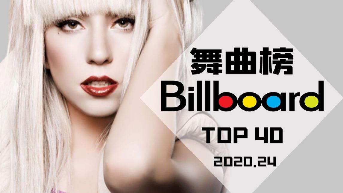 【Billboard舞曲榜】2020年第24周