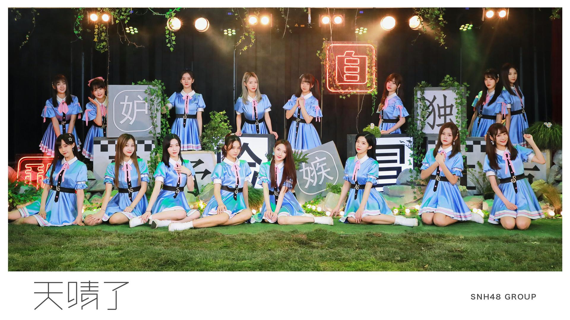 【SNH48 GROUP】第七届偶像年度人气总决选专属应援EP主打曲《天晴了》MV剧场版