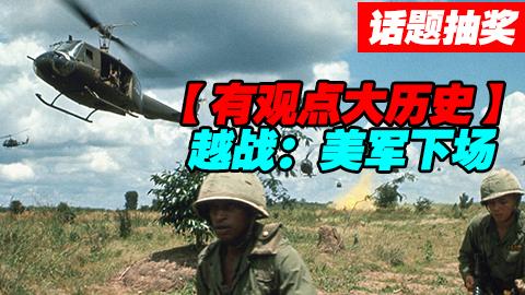 【熋榜-抽奖】越战8--美军下场!