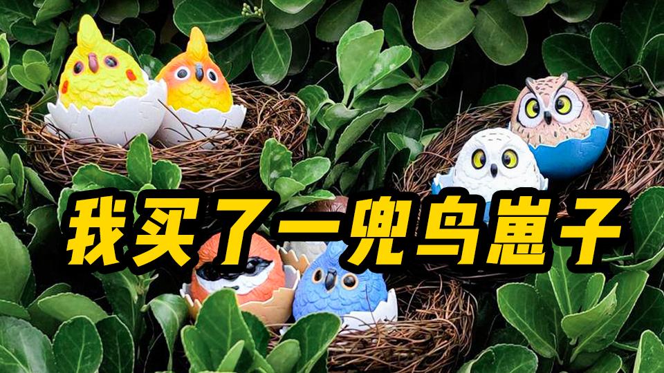 【78速开】 dodowo啾之回忆 系列公仔第一弹