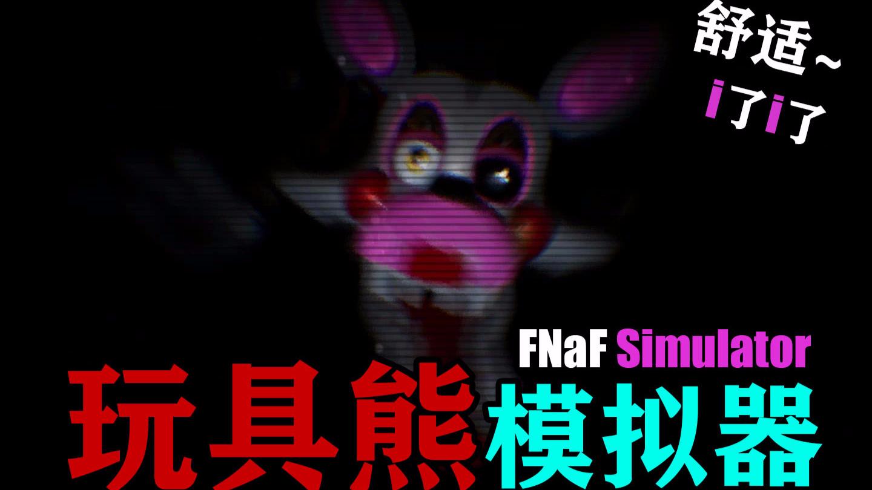 『同人游戏』反客为主!当我成为了玩具熊【FNaF Simulator/玩具熊的午夜后宫模拟器】