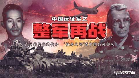 """中国远征军之整军再战:背负着复仇的使命,""""抗命之师""""成中国最强部队"""