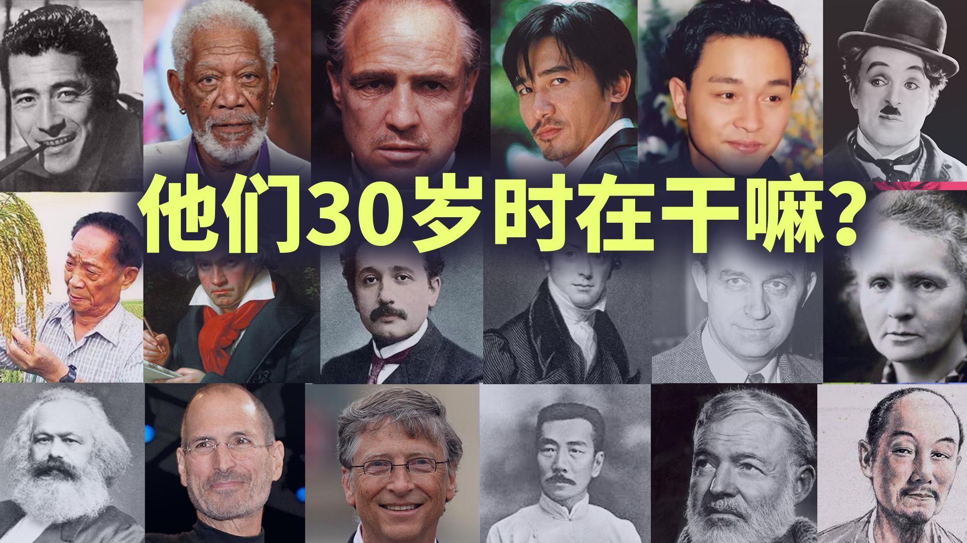 世界名人们30岁时都在干什么?(2)