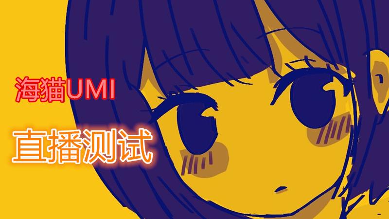 【海猫umi】直播测试1.0