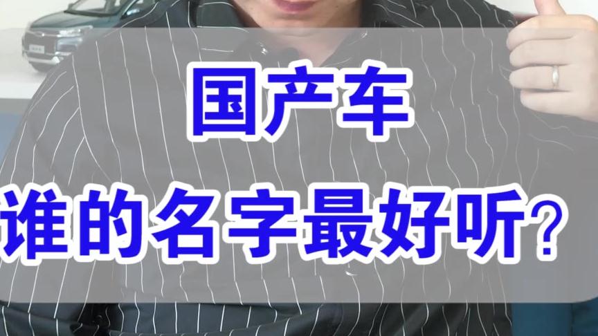 """【七哥撩车】国产车偏爱取""""洋名""""?哈弗表示不服"""