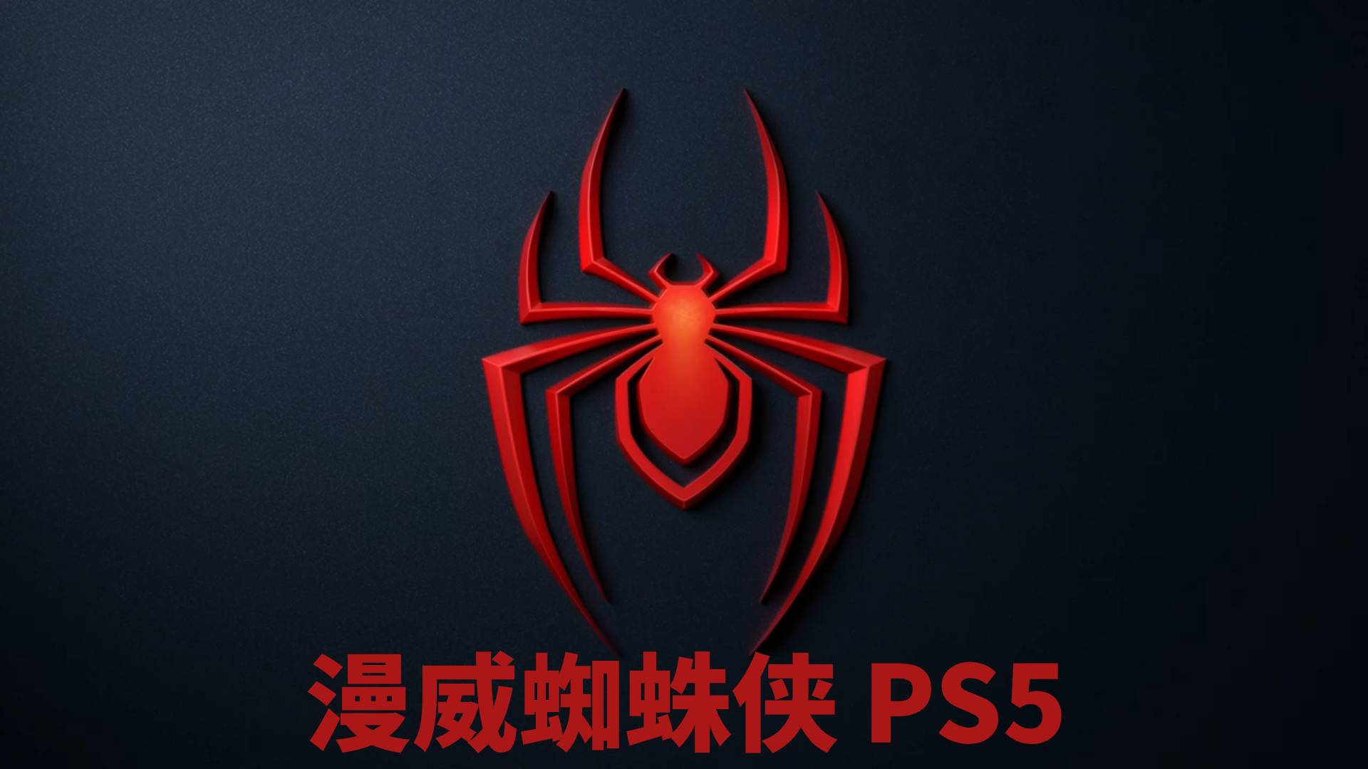漫威蜘蛛侠PS5:终极蜘蛛侠迈尔斯·莫拉莱斯即将登场!