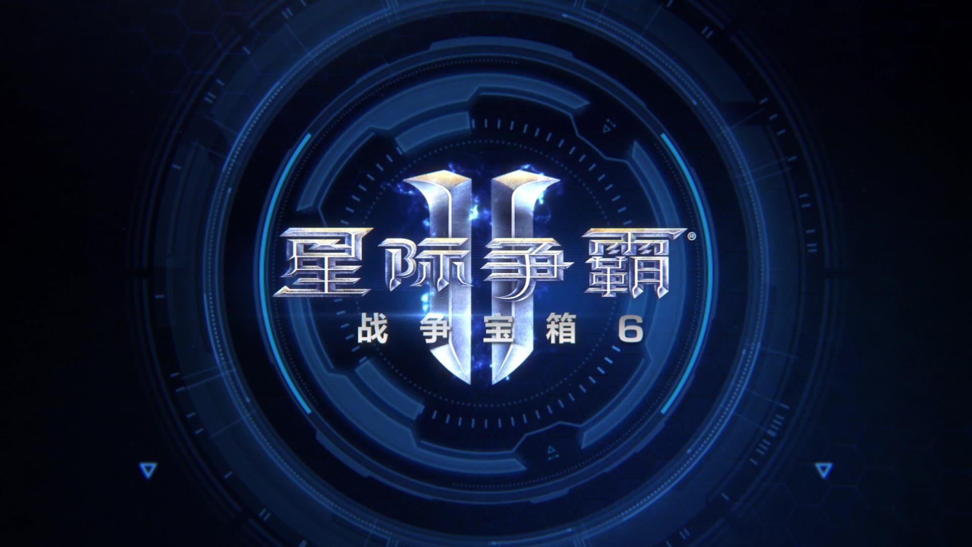 《星际争霸II》:战争宝箱6现已上线