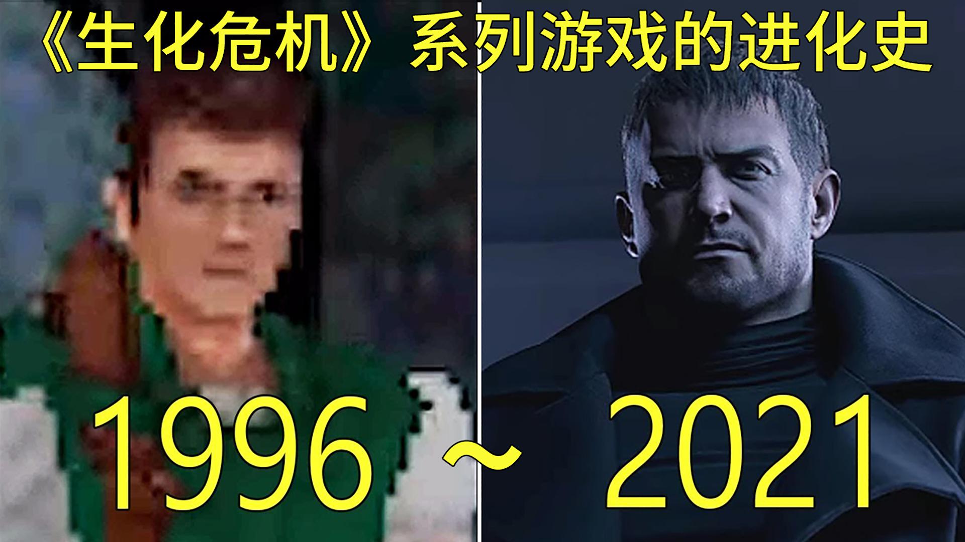 1996—2021年:《生化危机》系列游戏的进化史!