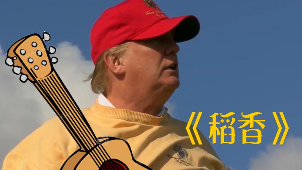 【特朗普-稻香】不管怎样,总统先生在面临最坏的情况之前,还想要再一曲独白