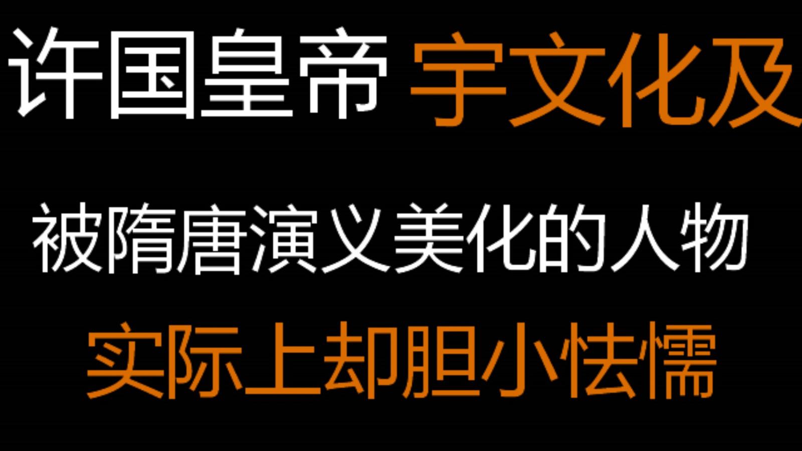 【奸臣现形记】#2我叫宇文化及,我并不是真的想杀杨广,我的队伍里有坏人啊