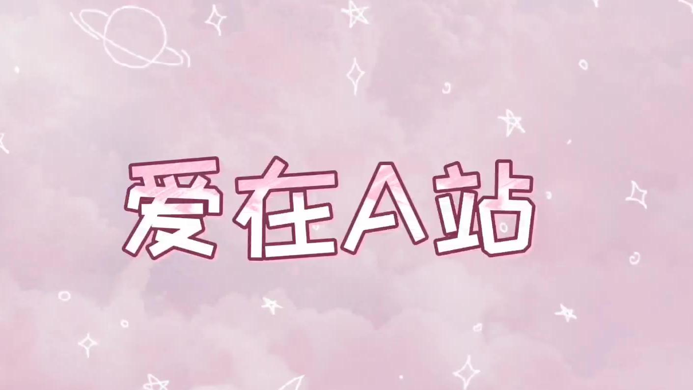 当精灵尝试翻唱中文版本《爱在A站》