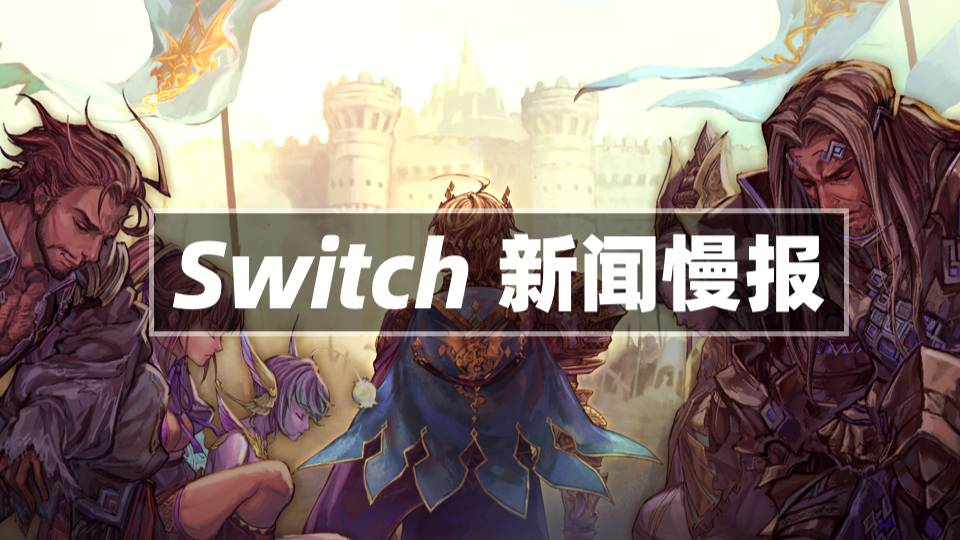 【新闻慢报】火纹玩家一定试试这款新游戏!