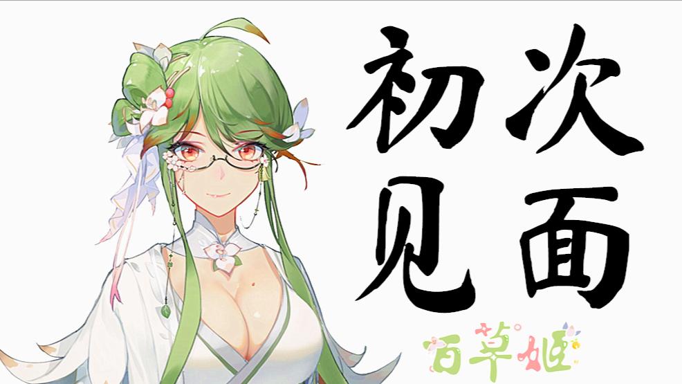 【自我介绍】虚拟仙人百草姬来啦!