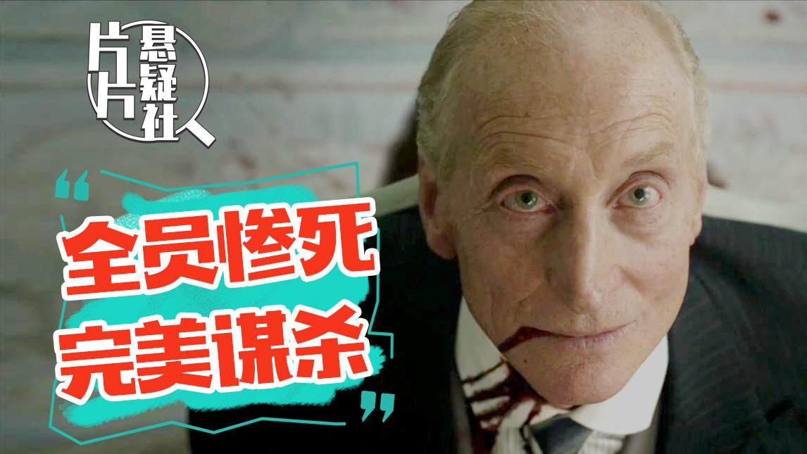 【片片】恐怖童谣暗藏杀机,完美谋杀无人能破!深度解析悬疑神作《无人生还》