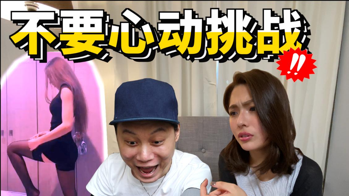 和日本女友一起玩不要心动挑战,结果她尴尬了......