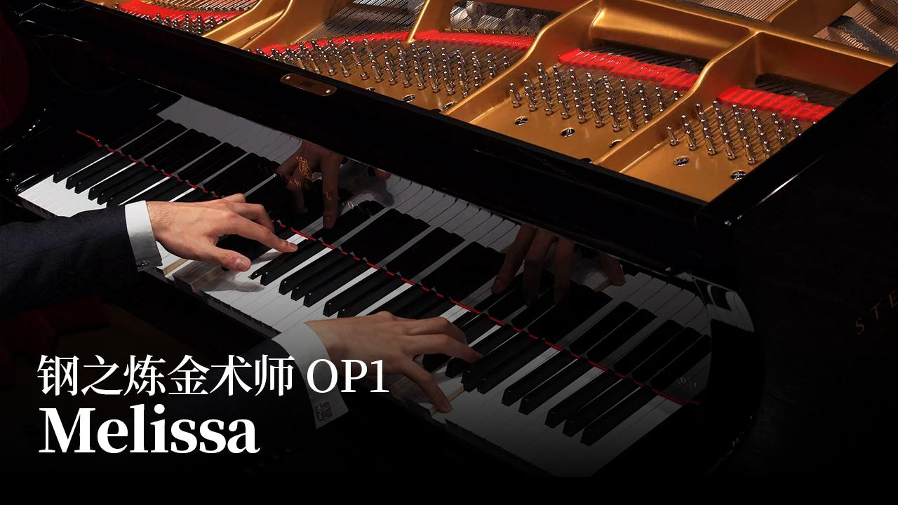 【Animenz】Melissa – 钢之炼金术师 OP1 钢琴版