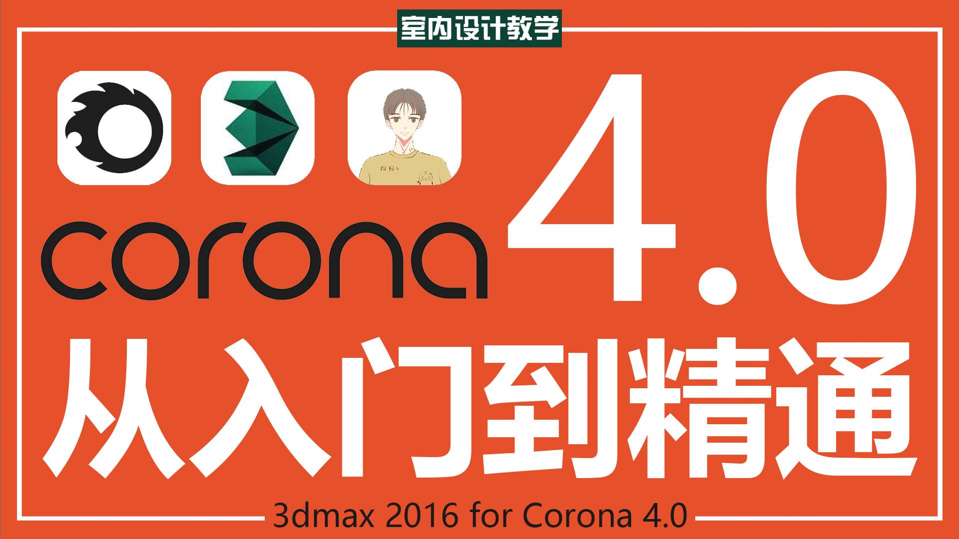 【室内设计教学】Corona4.0超写实渲染器从入门到放弃全套教程【CR4.0 For 3DMax】