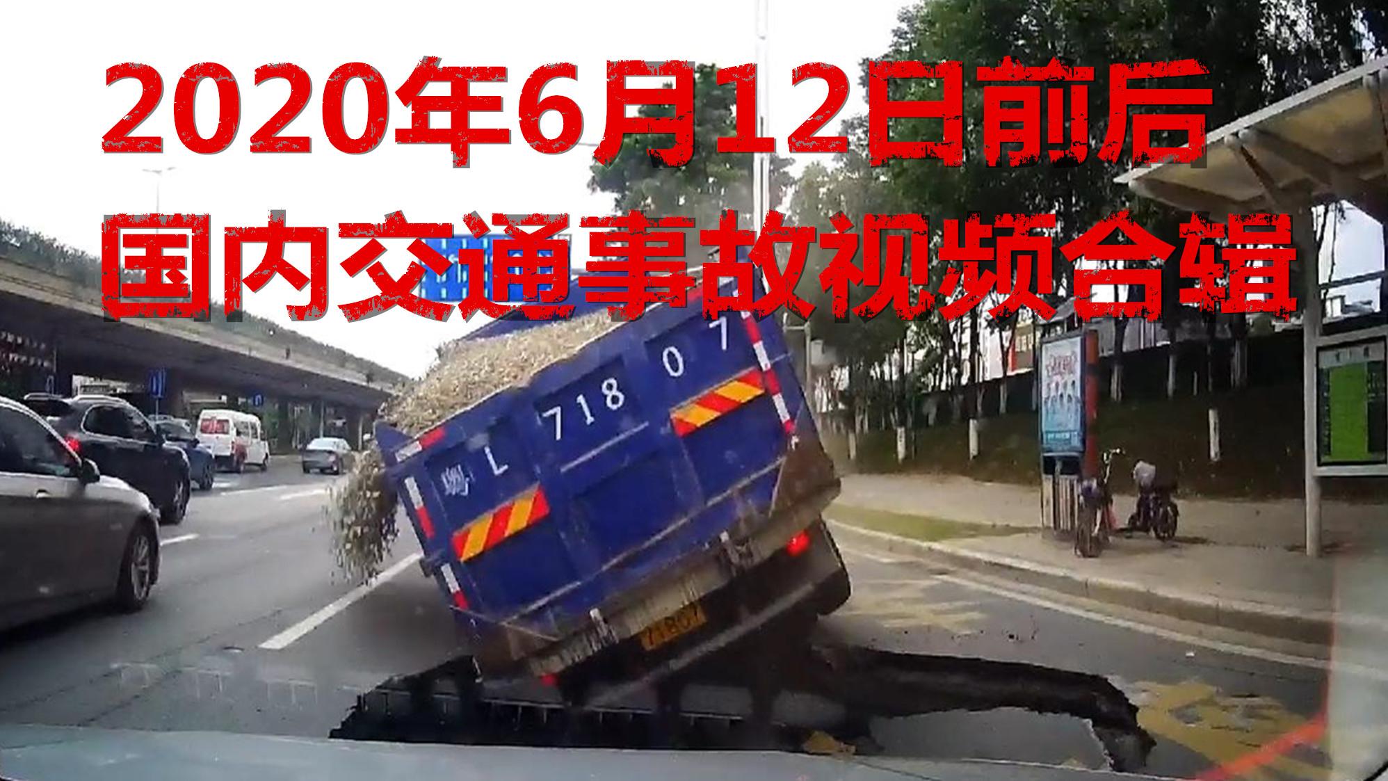 2020年6月12日前后国内交通事故视频合辑