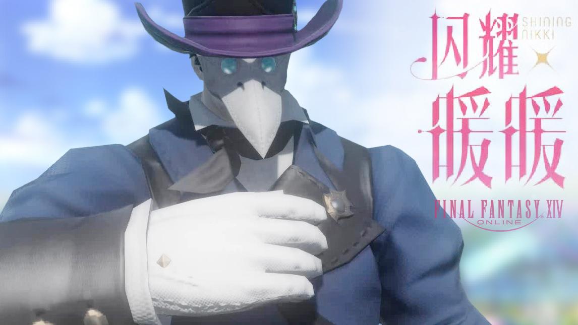 【联动】最终幻想14 X 闪耀暖暖 假面·罗斯 你也有今天!