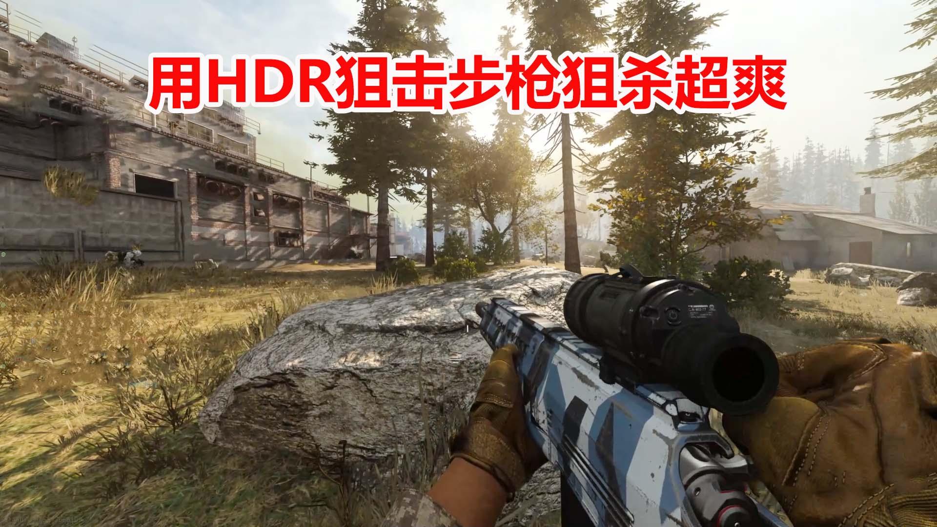 使命召唤16:体验全新团队死斗大战场,用HDR狙击步枪狙杀,超爽