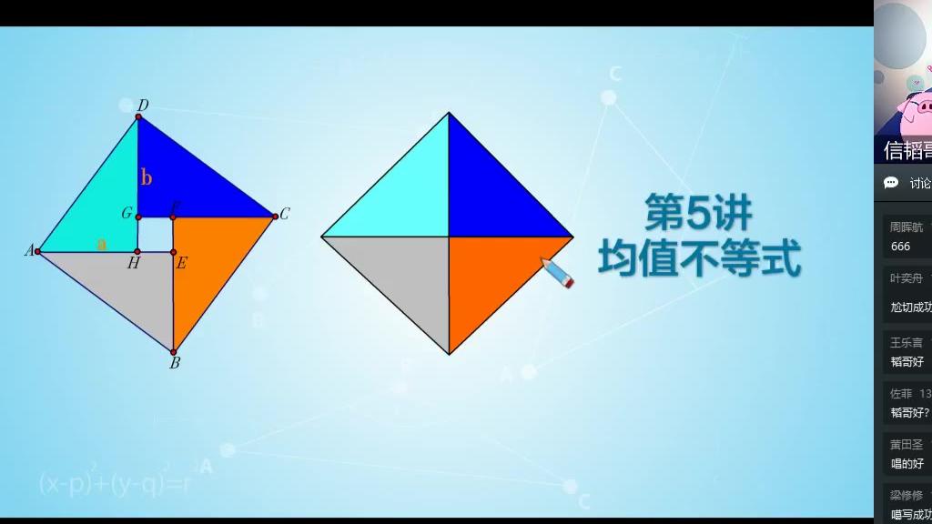【学而思全套】2019初二朱韬数学春季班精讲均值不等式