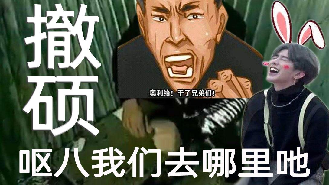 【蔡徐坤】呕八,我们去哪里吔?【老八】撤硕!!!