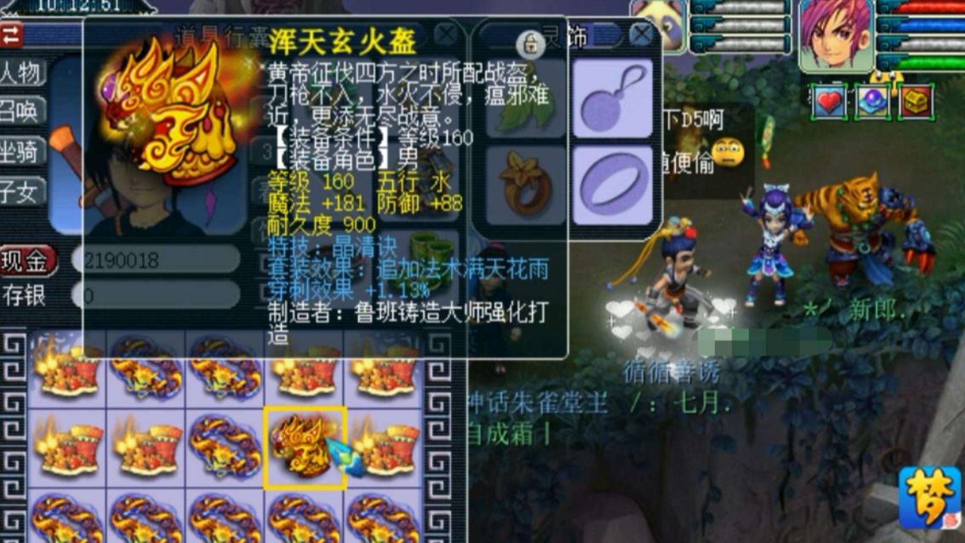 梦幻西游:一个打造师和玩家鉴定出两件穿刺特技神装,梦幻真狗托