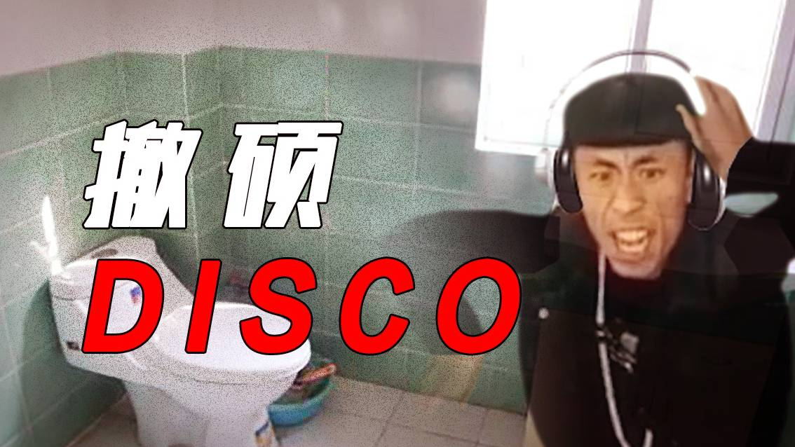 【老八】撤硕DISCO