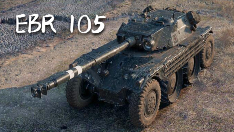 【坦克世界】EBR 105 - 6杀 - 8千输出 - 2千协助