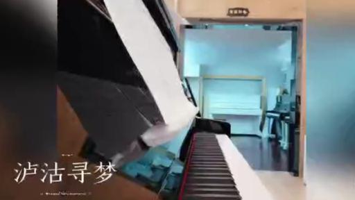 李鱼——钢琴《泸沽寻梦》,你的梦去哪里寻呢?