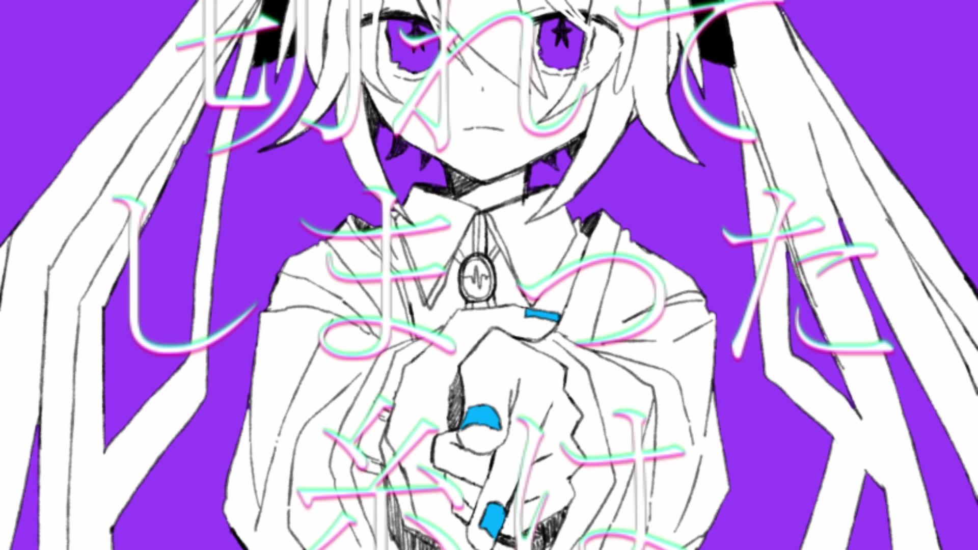 【初音ミク】パアプルマジック【Glue】