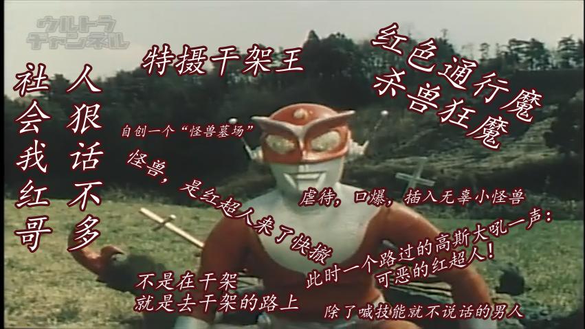 真·怪兽墓场!史上杀怪兽最多的特摄英雄!昭和干架王!红色通行魔——红超人TV杀敌合集一览