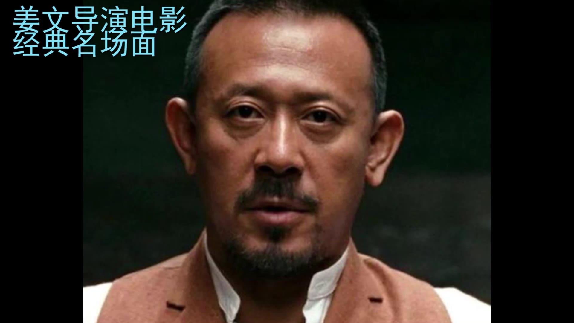 姜文导演电影经典名场面