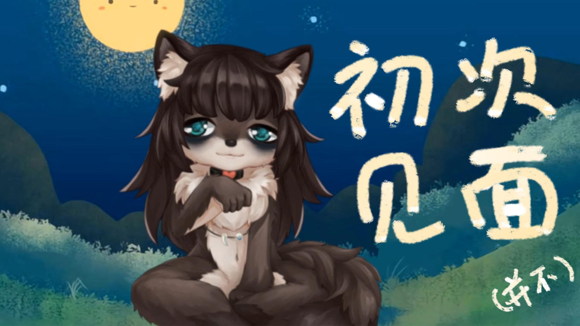 【自我介绍】灰不溜秋的狼崽出道也有人喜欢吗