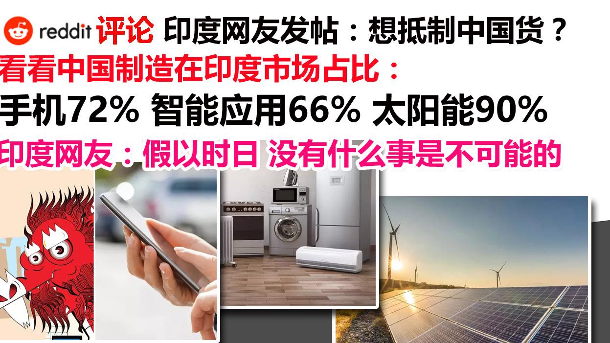 Reddit评论翻译,印度网友发帖:不买中国货?先看看中国制造在印度的市场占比