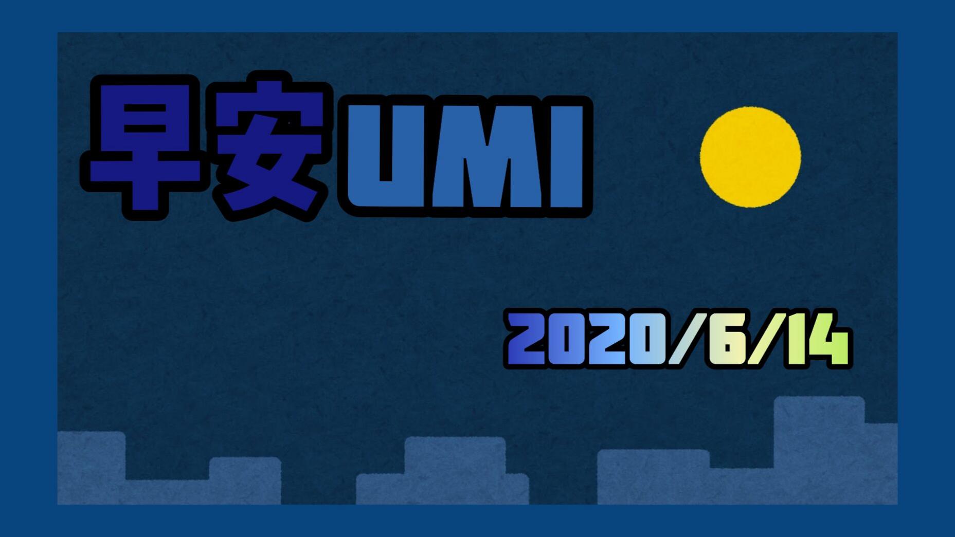 【海猫umi】早安umi #5