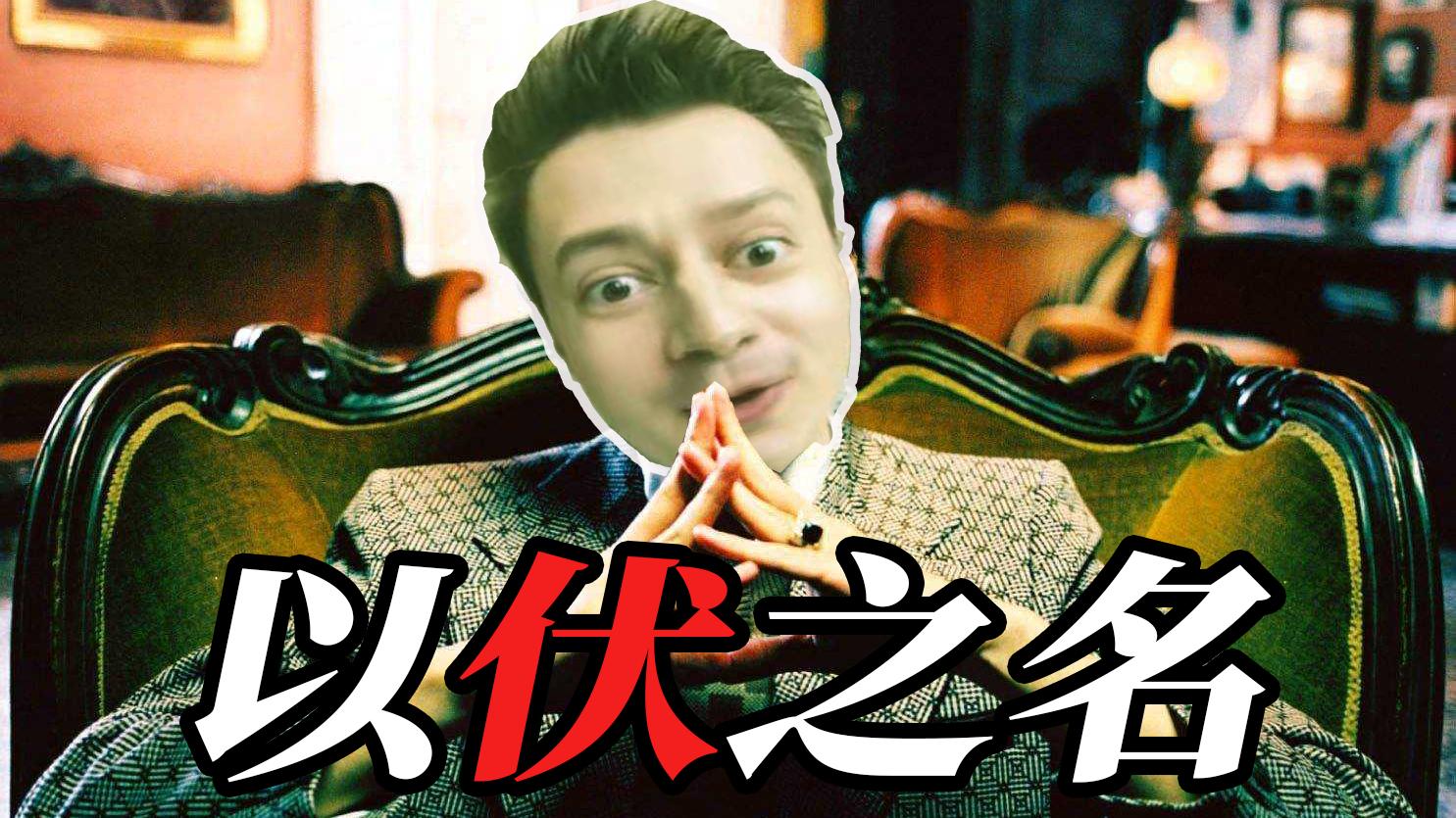【伏拉夫最新单曲】以父之名