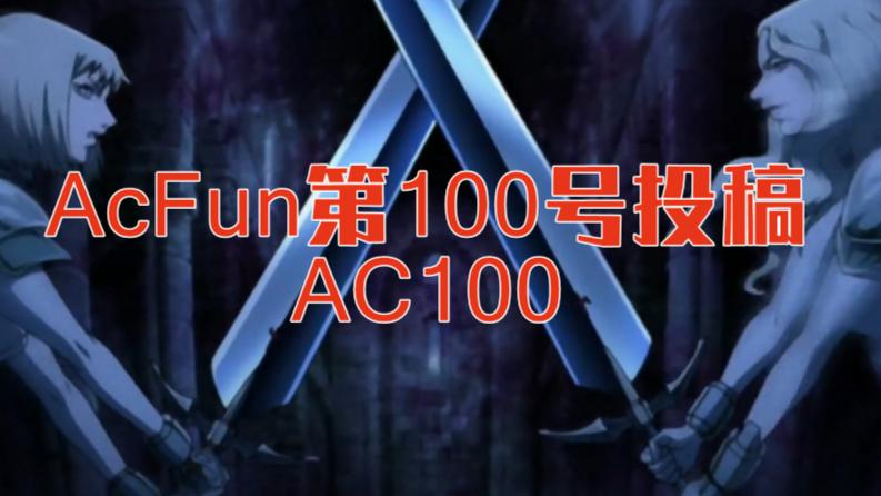【硬盘回忆杀】大剑 CLAYMORE OP [ac100]