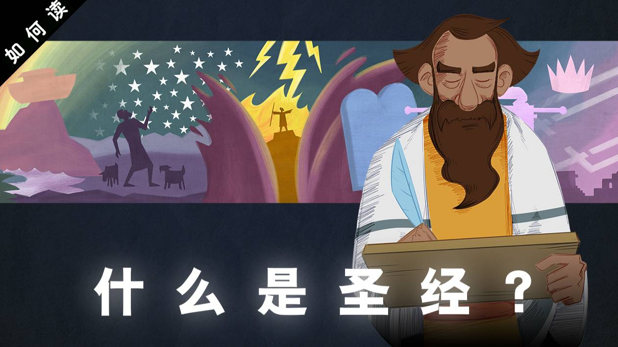 【圣经工程】如何读圣经—中文版