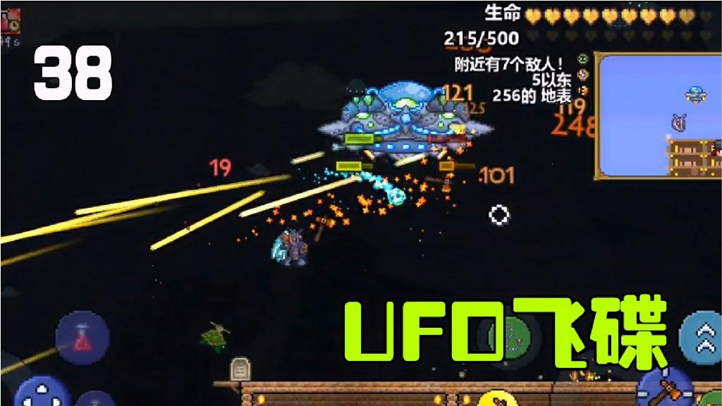 泰拉瑞亚1.3历险记 38 火星人入侵,意外收获鼻涕虫坐骑!!
