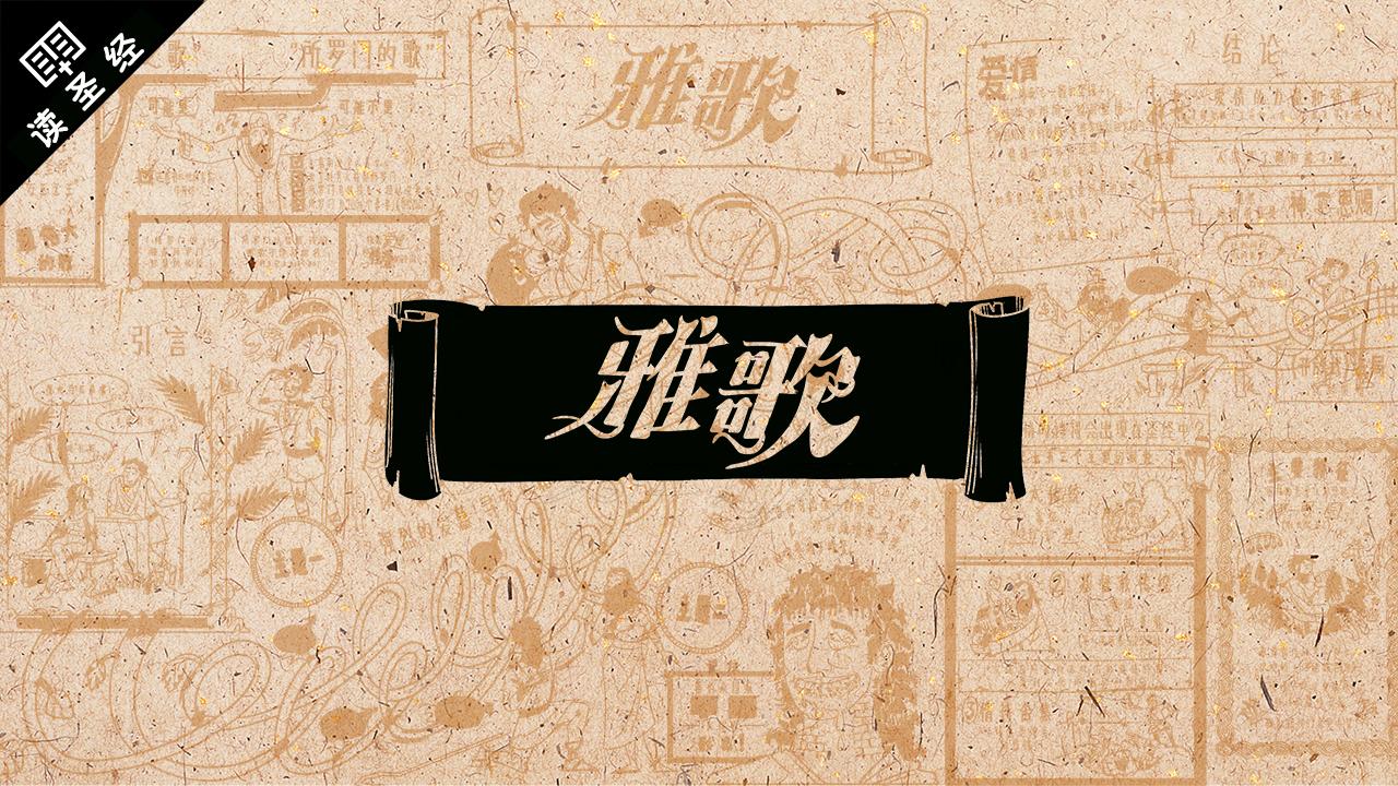 【圣经工程】旧约圣经概论(下)—中文版