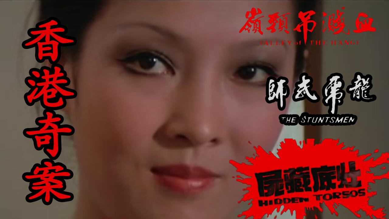 【奥雷】三则香港离奇案件一次讲完 让你听个够 经典分段式犯罪片《香港奇案》