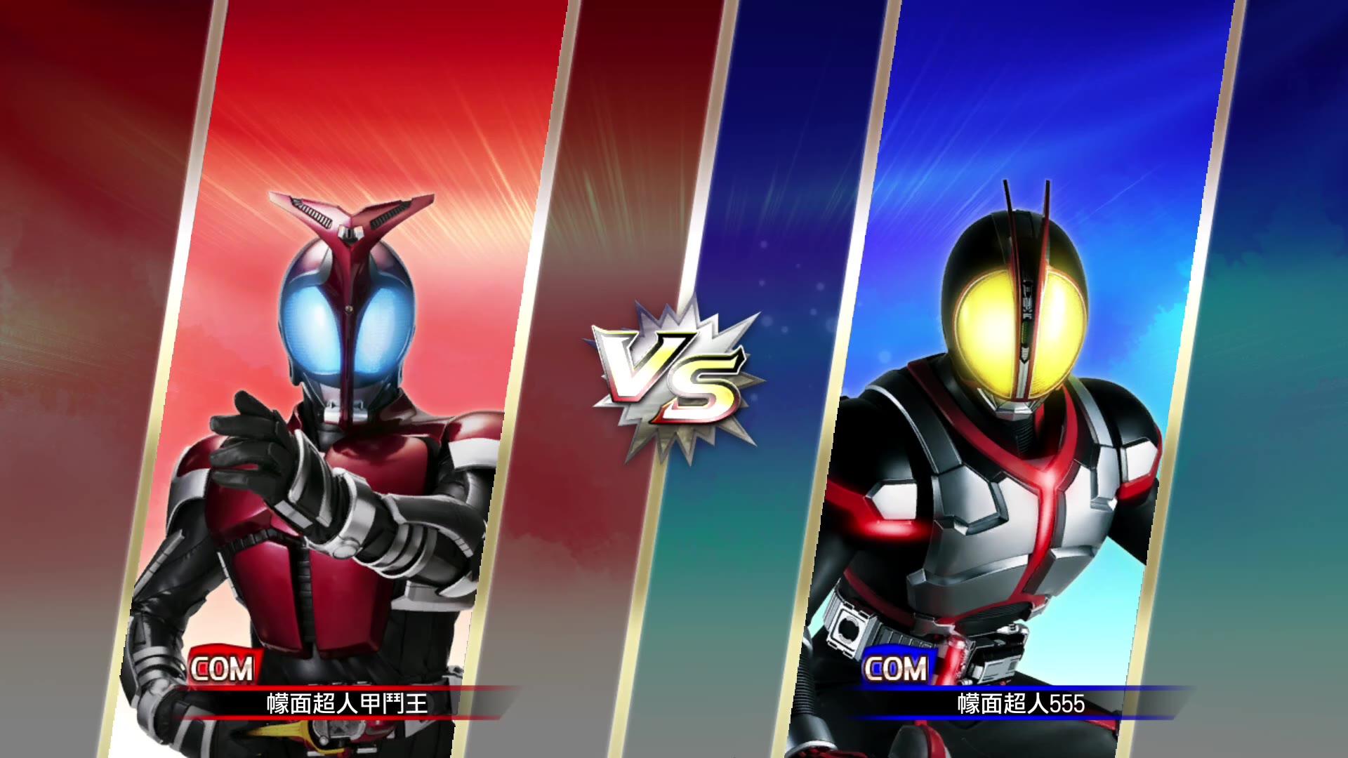 【假面骑士:巅峰乱斗】甲斗【kabuto】vs Faiz【555】(AI战)