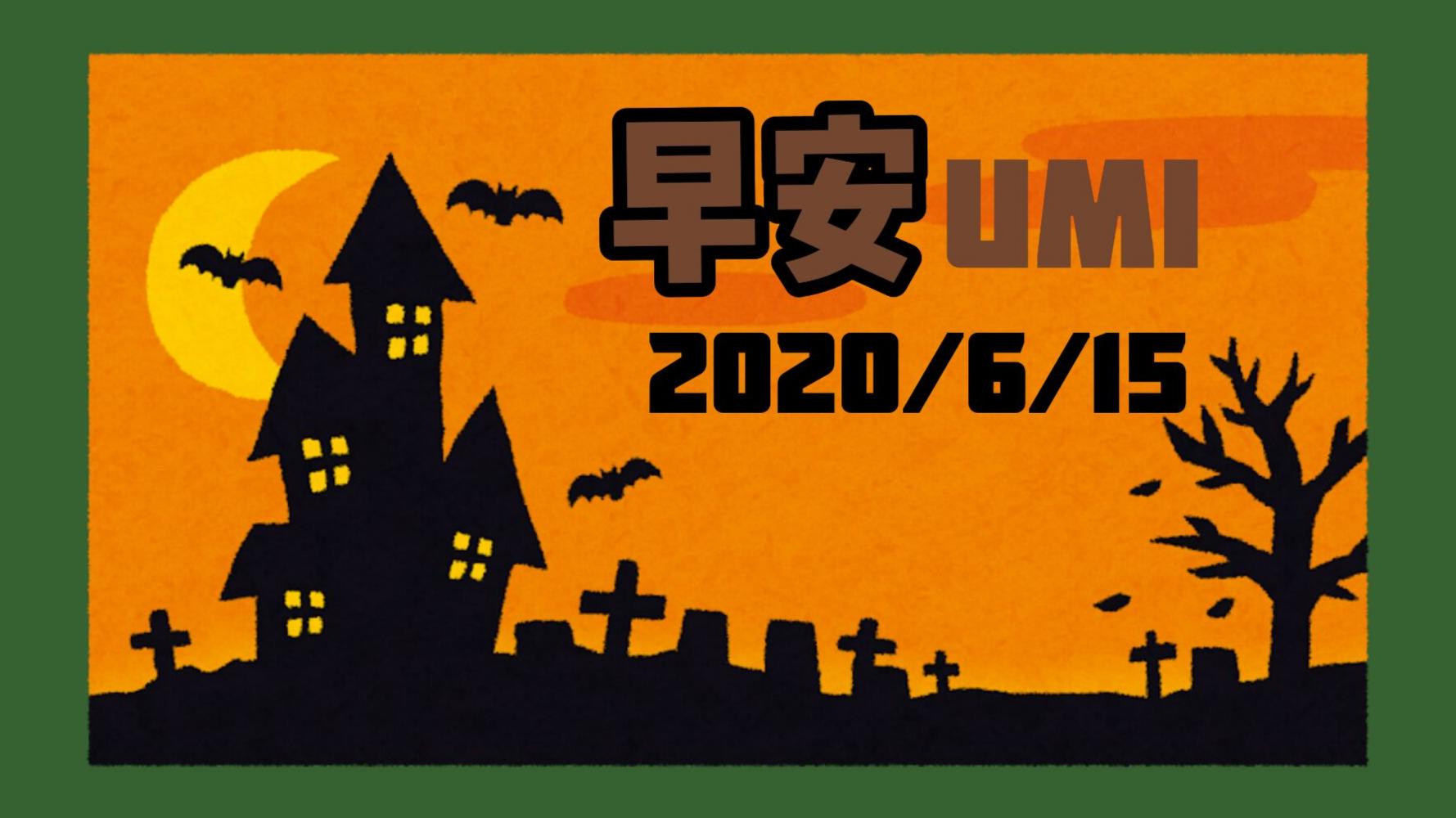【海猫umi】早安umi #6