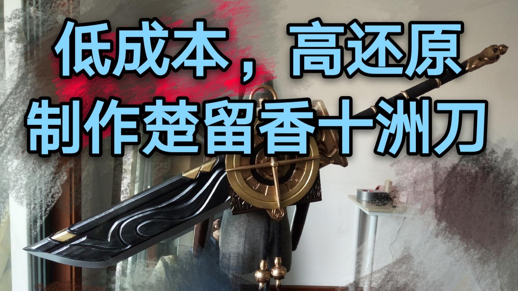 【楚留香/一梦江湖】高还原一比一十洲刀cos道具制作第三期