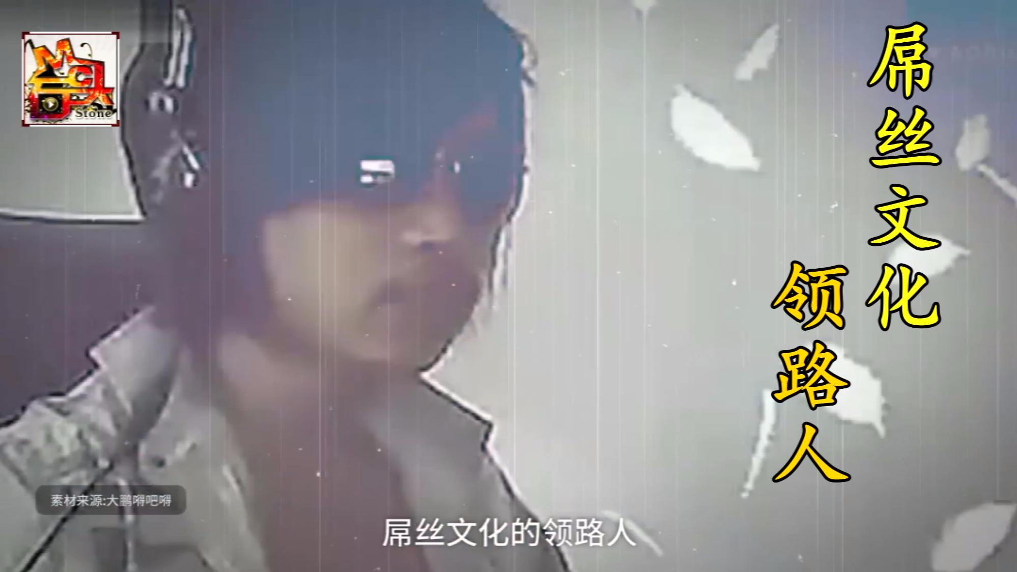 MC石头:屌丝文化的领路人(专访纪录片),香蕉榜首页见