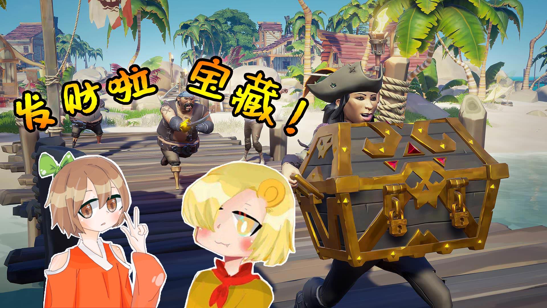 【天骐】盗贼之海欢乐时刻01 我们要去寻找one piece!